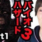 セイキンのゲーム実況 バイオハザード3  Part1