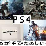 【PS4】凄いリアルなFPSおすすめゲームを紹介≪Halo(ヘイロー)(タイタンフォール)Battlefield(バトルフィールド)Call of Duty≫面白ゲーム実況