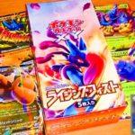 【神箱】ポケモンカードゲーム 台風深夜に開封・・・POKEMON CARD GAME