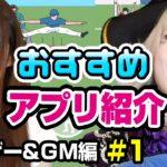 【アプリ紹介】コメントでもらったゲームをゴー☆ジャスがプレイするよ!【GameMarketのゲーム実況】