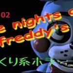 【びっくり系ホラー】Five Nights at Freddy's part2