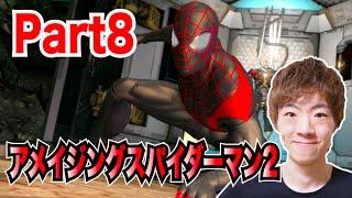 【アメイジングスパイダーマン2】Part8 スパイディ、ブラックスーツGET!【セイキンゲームズ】