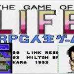 RPG人生ゲーム ファミコン RPG Game of Life