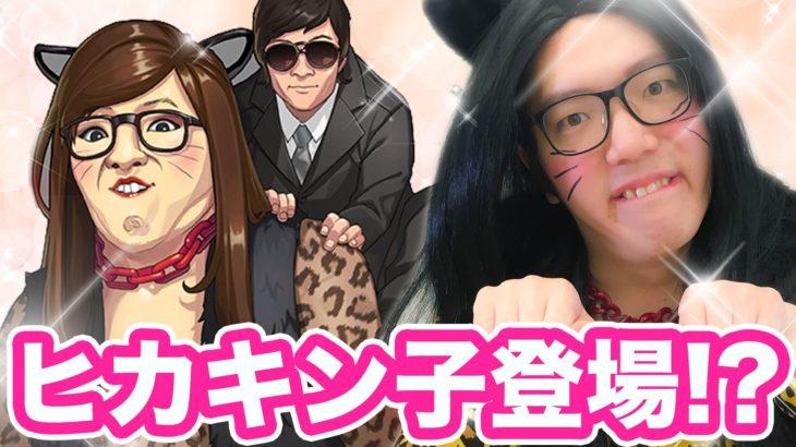ヒカキン子&セイキン登場!? ウチ姫にヒカキンコラボクエストがキター!