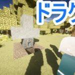 【マイクラ】ハンカチを用意して見る動画「ドラクエ」