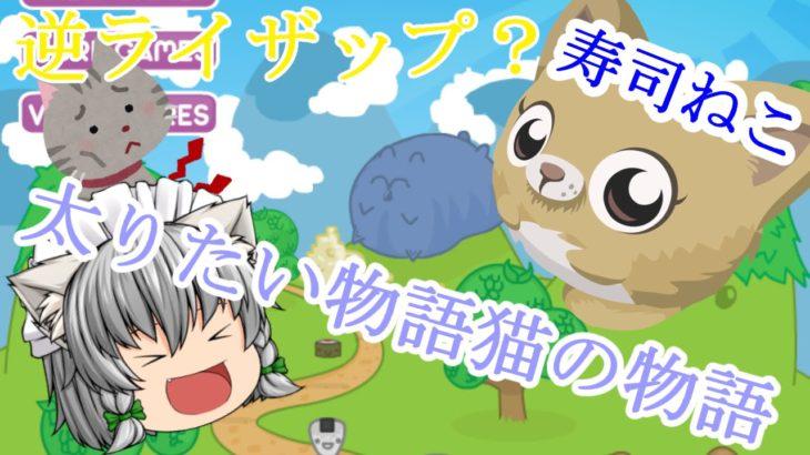 【ゆっくり実況】カワイイ!!跳ねて落ちる猫のゲーム 寿司ねこ