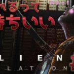 【ホラーゲーム実況】びっくりしすぎるAlien Isolation #3【ついにエイリアン登場!?】
