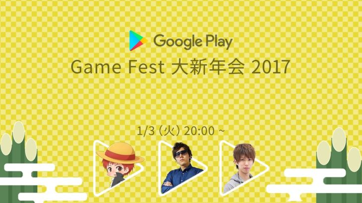 Game Fest 大新年会 2017 with YouTube クリエイター 第 3 部 : Google Play's Game Fest