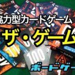 【ボードゲーム】ザ・ゲーム ルール説明動画 THE GAME ON FIRE 追加ルール紹介