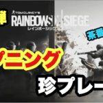 【レインボーシックスシージ】ハプニング珍プレー集解説付き 第一弾 RS6