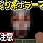 【マイクラ実況】びっくり系ホラーマップが本当に怖すぎた。 【閲覧注意】