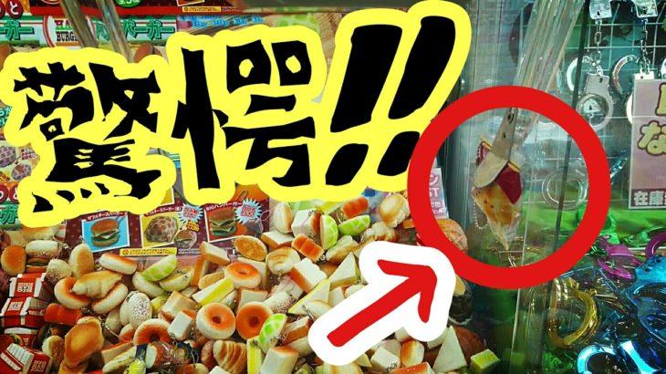ハプニング!?衝撃すぎるクレーンゲーム動画 【UFOキャッチャー】