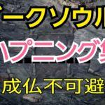 #3【珍場面】ダークソウル3 実況・個人的ハプニング集【単発動画】