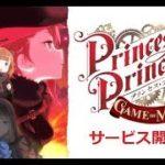 【新作】プリンセス・プリンシパル GAME OF MISSIOMやってみた!面白い携帯スマホゲームアプリ