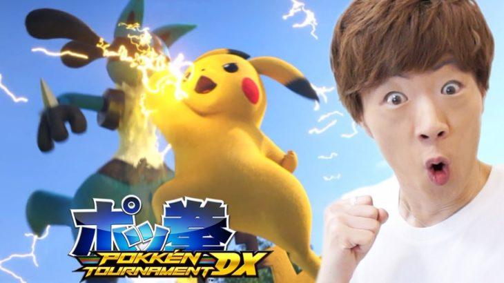 【新発売】ニンテンドースイッチ版「ポッ拳 POKKÉN TOURNAMENT DX」でポンちゃんとガチバトル!!【セイキンゲームズ】