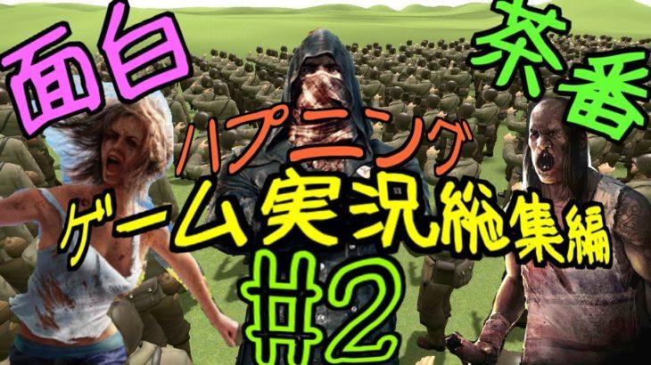 【ゲーム実況】面白.ハプニング総集編/まとめ+茶番劇#2