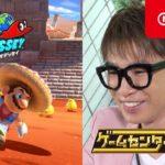 ゲームセンターDX 「スーパーマリオ オデッセイ」