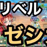 マリベル採用!最新版『テンポゼシカ』レジェンドランク帯でゲーム実況【ドラクエライバルズ/DQR】