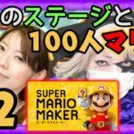 【マリオメーカー】どうすりゃいいの!?世界のびっくりコースで遊ぶ!【GameMarketのゲーム実況】