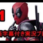 デッドプール日本語字幕付き実況プレイ #1