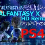 【FFX HD】高画質 初めてゲームで泣いた感動シーン〖PS4〗 ファイナルファンタジーX【アルベドのホーム】