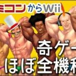 奇ゲー集【ほぼ全ハード編】Strange game collection From NES to Wii