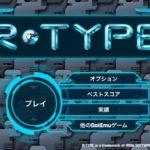【iOS Game】懐かしのゲームを遊んでみた〜R-TYPE【iPhone/iPad】