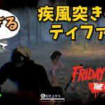 疾風突きのティファニー【13日の金曜日】#214【ゲーム実況】 Friday the 13th The Game
