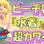 【Switch】ピーチ姫の水着カワイイ!スーパーマリオオデッセイ実況プレイ!! Part30