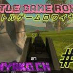 #3 【スマホ版PUBG】Battle Game Royale  バトルゲームロワイヤル