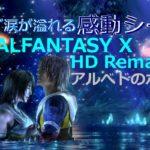 【FFX HD】初めてゲームで泣いた感動シーン〖PS3〗 ファイナルファンタジーX【アルベドのホーム】