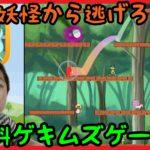 無料ゲーム【妖怪から逃げろ】がゲキムズ ベイビーチャンネル free game