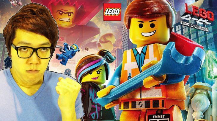 LEGO® ムービー ザ・ゲームやってみた!【ヒカキンゲームズ】