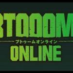 Game Deets – 【ゲームプレビュー】『BTOOOM!オンライン』非公式戦