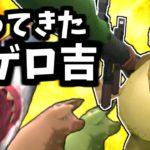 【ゆっくり実況】世界最強のカエルが帰ってきた!?超危険なボスと戦ったら恐ろしいことに…!!【Amazing Frog】