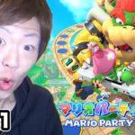 【セイキン夫婦のマリオパーティ10】Part1 – マリオパーティ10に初挑戦!【MARIO PARTY 10】