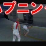 【GTA5】つい笑っちゃうハプニング集