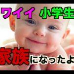 [R6S] カワイイ小学生と家族になったwww #39