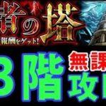 【モンスト】覇者の塔33階!カワイイ娘2体で無課金攻略!【GameWith】