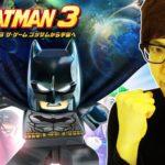 LEGO®バットマン3 ザ・ゲーム ゴッサムから宇宙へやってみた!【ヒカキンゲームズ】