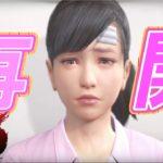 桐生さんと遥の感動の再開!!いやー泣ける!【龍が如く6:♯29】