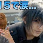【感動】FF15プレイして涙を流すはじめしゃちょー