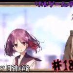 泣けるホラーゲーム「四ツ目神」を実況プレイ #18(終)