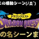 【ドラクエ30周年】ドラゴンクエストシリーズ 歴代感動の名シーンまとめ 【ドラクエ11発売前におさらい】
