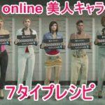 GTA5 美人キャラの作り方 7タイプ【PS4】