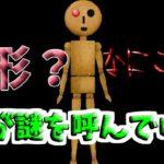 【ホラーゲーム】別館でハプニング… 青鬼 part4 実況