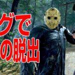 通常ではありえない死に方をするジェイソン – Friday the 13th: The Game 実況プレイ