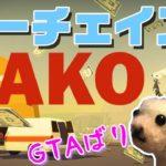 【PAKO2】最新アプリゲームがGTA風のカーチェイス!?【チャンパカGame】【ゲーム実況】