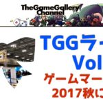 TGGボードゲームライブ 【Vol.30】- ゲームマーケット2017秋に参加