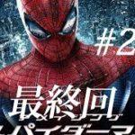 【#20 アメイジング・スパイダーマン~適当翻訳実況Ⅱ~】最終回!今までありがとう!